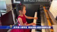 世界最小鋼琴家 華裔神童3歲贏得國際比賽
