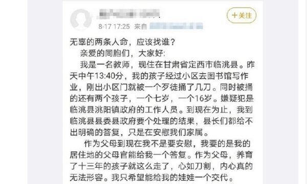 甘肃洮阳政府干部杀人 致3女孩2死1伤
