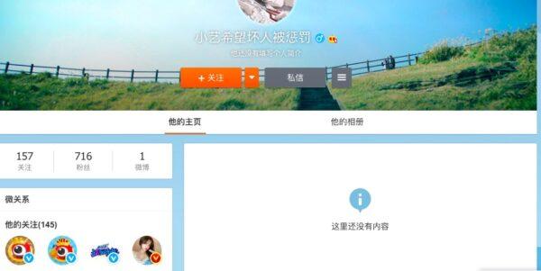 网民@小艺希望坏人被惩罚清空了微博。(微博截图)