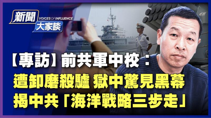 【新闻大家谈】前共军中校:遭卸磨杀驴 狱中见黑幕