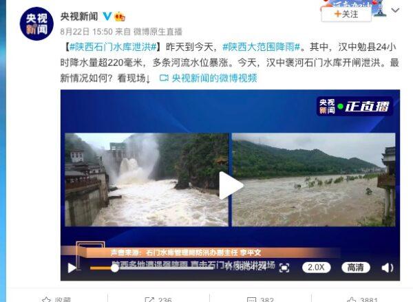 漢中勉縣洪災嚴重,中共央視卻去報導漢中另一河流褒河石門水庫的開閘泄洪。(微博截圖)