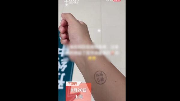 """上海某医院进门要戳""""双码已验""""章 网友笑喷(视频)"""
