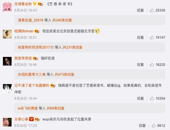 钱枫被指控涉嫌强奸后,未公开回应,不少网民在他之前发出的微博下留言、谴责他。(微博截图)