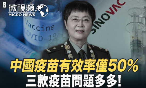 郝平:中共密集输出军方疫苗及背后用意