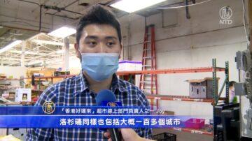 自營外送平台 華人超市搶疫情商機