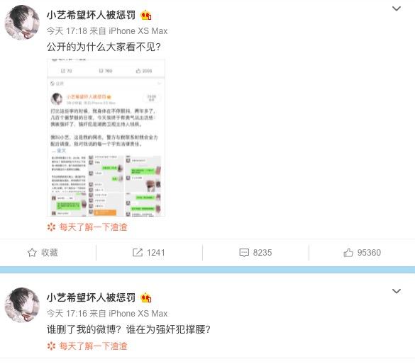 8月24日晚间7点,小艺举报钱枫的相关爆料又出现了,小艺质疑为何公开的爆料其他人看不见。(微博截图)