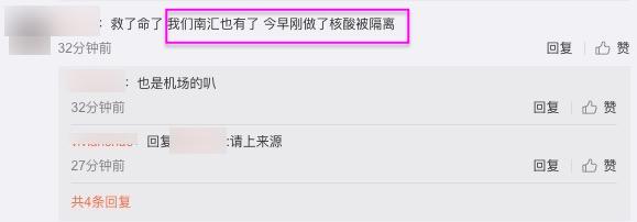 上海松江区出现疫情后,网民指浦东川沙出现疫情,还有网民指上海南汇也出现疫情。(微博截图)