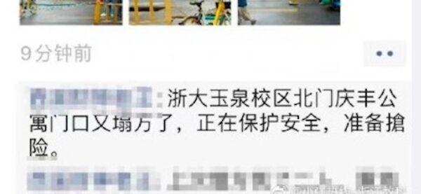 8月16日上午,浙江大學玉泉校區上午發生路面塌陷。(網絡截圖)