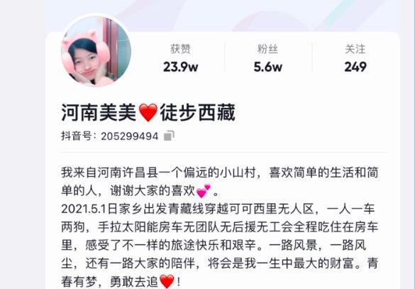 河南女網紅「美美」獨自徒步西藏 途中遇難