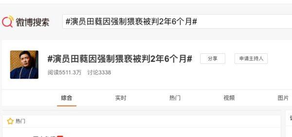 中國一級演員田蕤獲刑兩年半 談劇本時猥褻女生