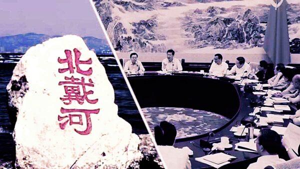 杨威:北戴河会议收尾 习近平过关?