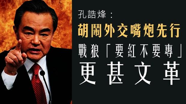 孔誥烽:胡鬧外交嘴炮先行 戰狼「要紅不要專」更甚文革