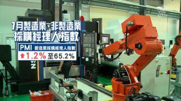 中經院示警:7月PMI呈擴張 廠商拉庫存態度轉保守