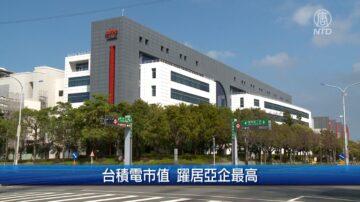 财经100秒:台积电市值 跃居亚洲企业最高