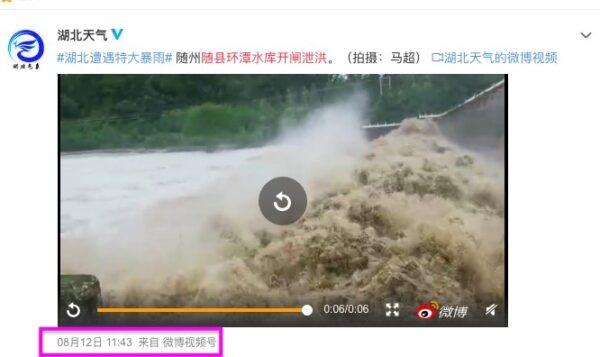 """湖北气象官方微博""""湖北天气""""12日上午11时43分发视频称,随县环潭水库正在开闸泄洪。(微博截图)"""