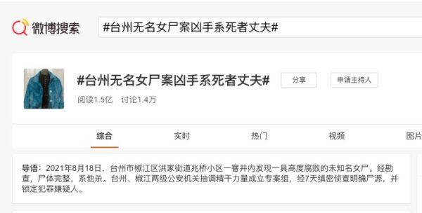 """""""台州无名女尸案凶手系死者丈夫""""词条,截至31日下午4点20分,已有1.5亿阅读量。(微博截图)"""