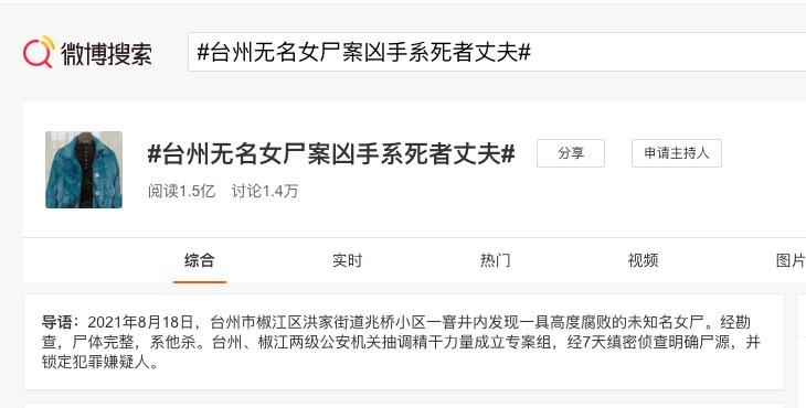 浙江台州无名女尸案凶手曝光 引发网民热议