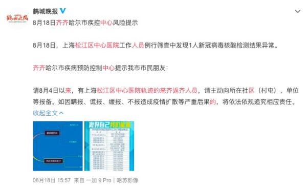 上海出現疫情後,18日當天下午3時57分,齊齊哈爾市官方報紙《鶴城晚報》官方微博發警告。(微博截圖)