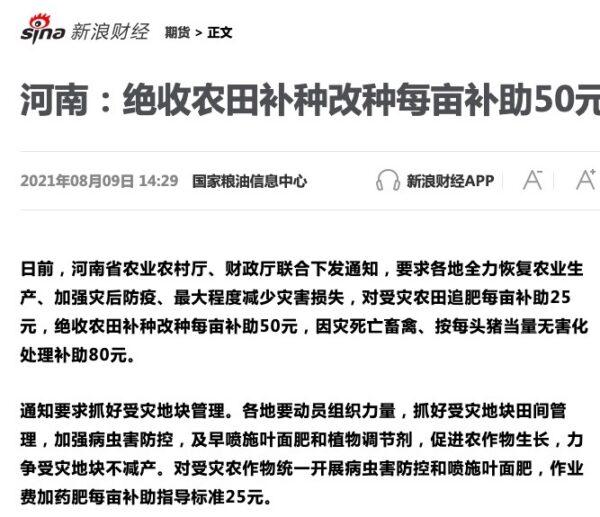 陸媒報導,河南給絕收農田補種改種每畝補助50元。(網頁截圖)