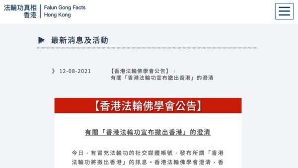 澄清無撤離香港計畫 法輪功斥假社媒帳號散布謠言