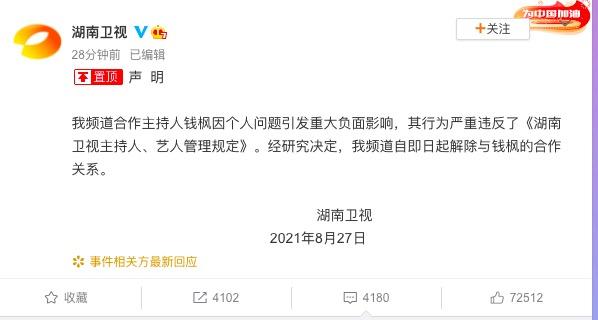 8月27日,湖南衛視官方微博發聲明稱從即日起解除與錢楓的合作關係。(微博截圖)