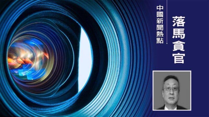 黑龙江高级法院副厅级官员胡银波被查