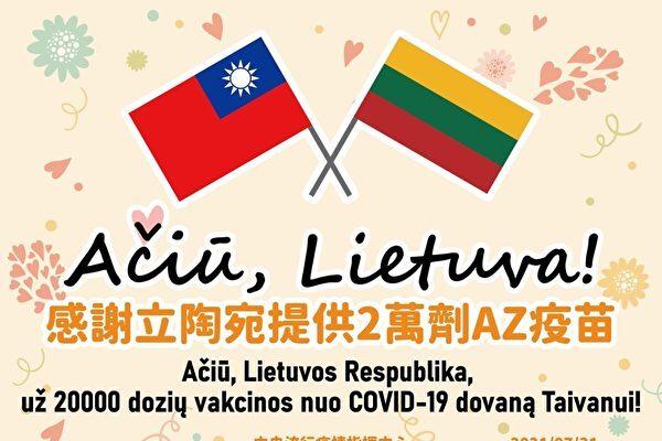 王友群:立陶宛九「槓」中共 中南海又遇麻煩