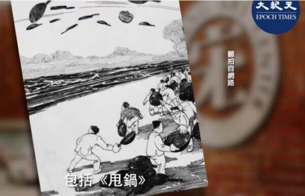 """岳山:超黑潜规则 中共""""背锅文化""""解秘"""