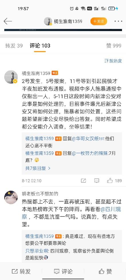 近期,成都新津發生青少年圍毆事件,輿論熱議,但官方回應引發民眾不滿。(微博截圖)