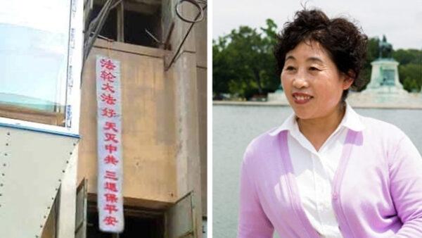 「法輪大法好」條幅飄揚在馬三家勞教所(2)