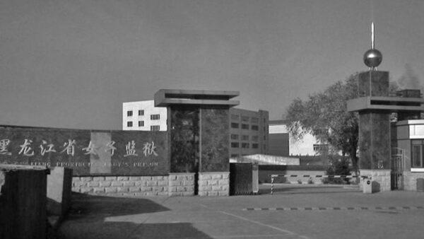 法轮功学员刘忠敏冤狱中长期遭凳刑折磨