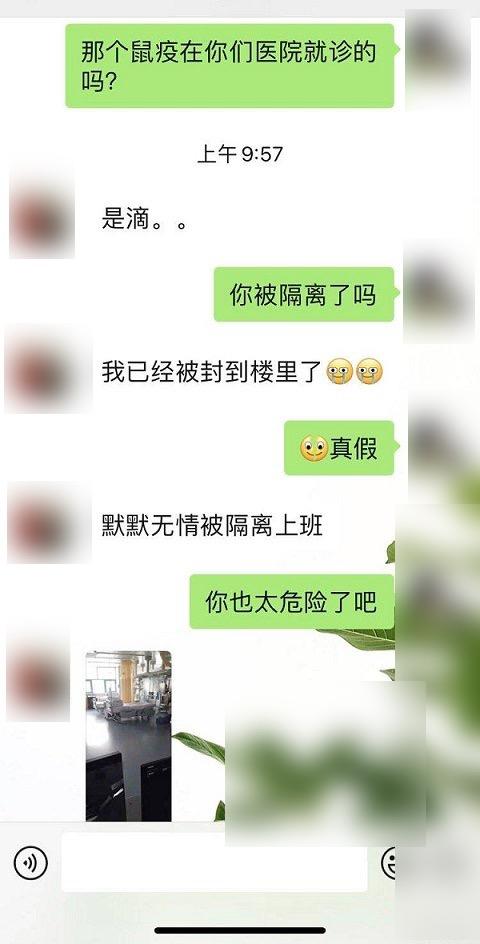 有网传聊天截图显示,宁夏鼠疫确诊者马某某曾就诊的某医院也已被封。(网传图片)