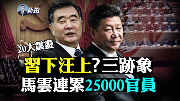 【拍案惊奇】深圳幼儿园暗道 直通三温暖会所 2.5万官员挨整