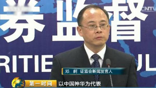北京整肅私企面擴大 中企高薪爭聘前監管機構官員