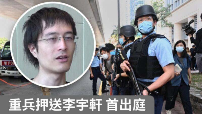香港国安法首宗被告认罪 李宇轩案疑云重重