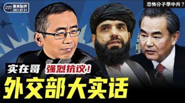 【嚴真點評&外交部大實話】中美天津會談雞同鴨講不歡而散
