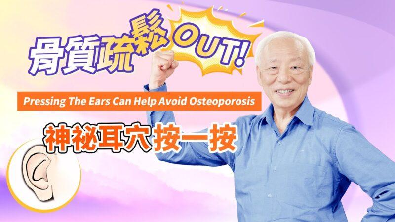 【胡乃文】补钙+它 吃出绩优骨 小心!钙片这样吃加速骨松