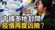 【熱點互動】中國多地封閉 疫情再度凶險?
