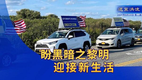 【退党洪流】美众院共和党人推出 抗共产主义中国法案