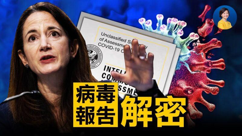 【熱點互動】美溯源報告有何要點?最新突變毒株傳入中國