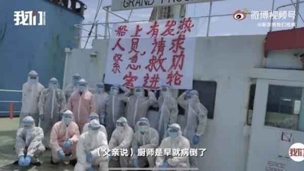 宏进轮16人染疫 船上唯一打疫苗的人最先发病