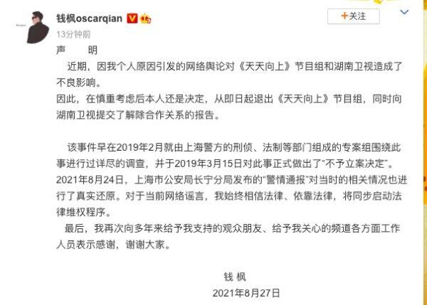 8月27日,湖南衛視主持人錢楓在微博上首次呼應涉嫌強姦事件。(微博截圖)