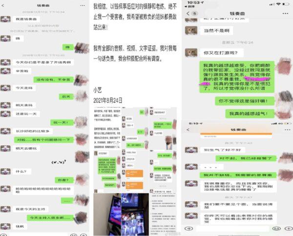 8月24日,湖南卫视主持人钱枫被网民小艺举报涉嫌强奸。(微博截图/新唐人合成)