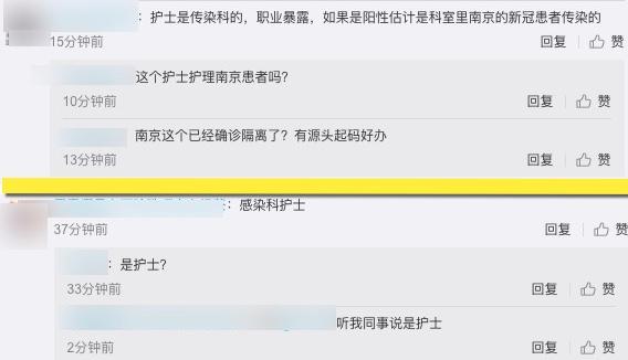 8月18日,上海多位疑似知情網民指,松江區中心醫院檢測異常員工是一名傳染科護士。(微博截圖/新唐人合成)