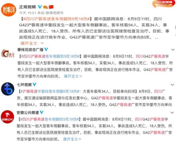 四川大客车侧翻事故,不少媒体称,导致5人死亡,18人受伤。(微博截图/新唐人合成)
