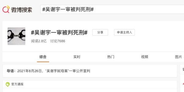 截至26日中午12点,吴谢宇被宣判词条已有2.8亿阅读量。(微博截图)