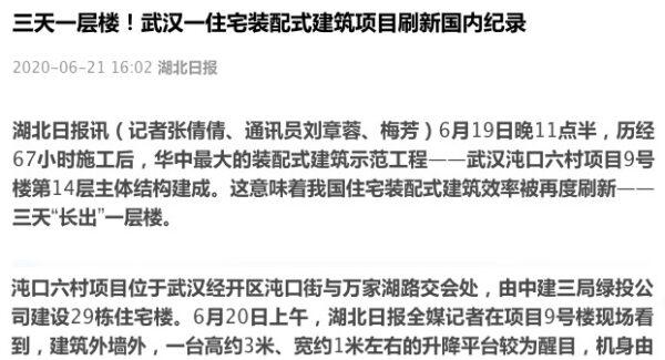 湖北日报曾在2020年6月报导武汉沌口六村项目。(网页截图/新唐人合成)