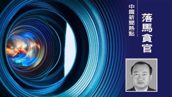 寧夏吳忠市前政法委副書記謝國旺被雙開