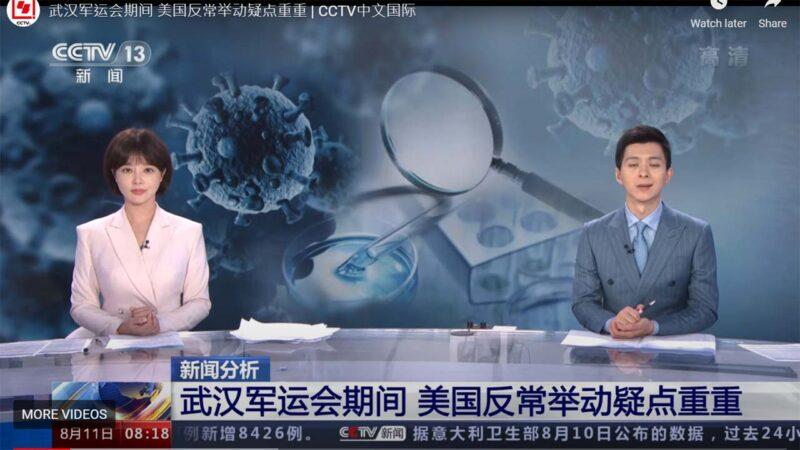 武漢軍運會患病運動員並非美國人? 陸媒報導洩密