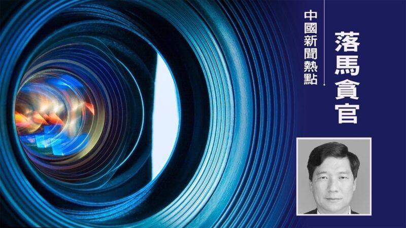 云南省科协党组书记张泽军被调查